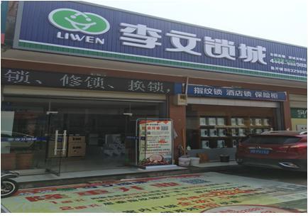 湖南省望城区连锁店