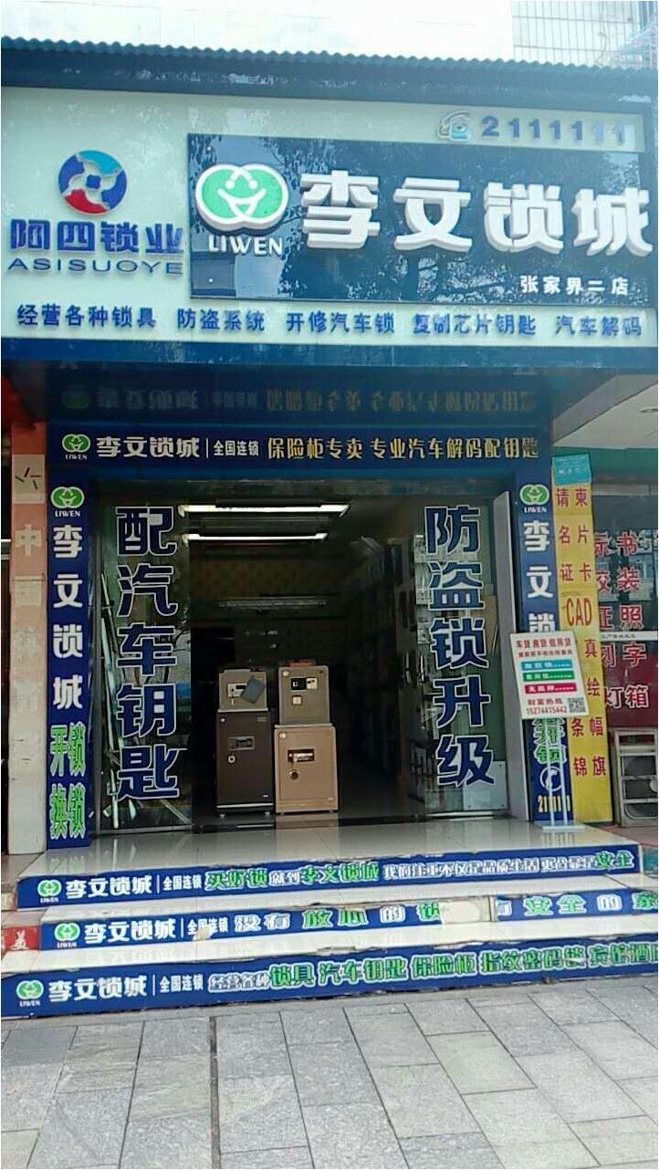湖南省张家界市连锁店
