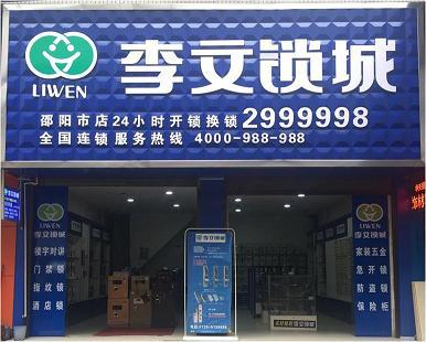 湖南省邵阳市连锁店