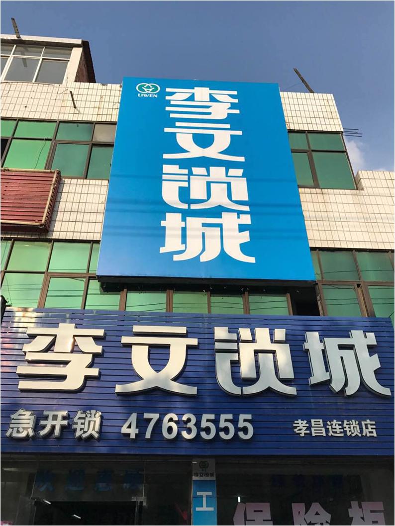 湖北省孝昌县连锁店