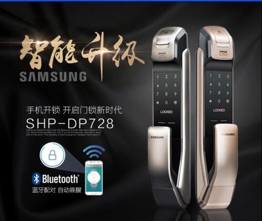 韩国三星指纹锁 SHP-D728