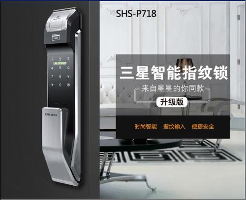 韩国三星指纹锁 SHS-P718