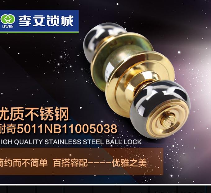 耐奇 5011NB