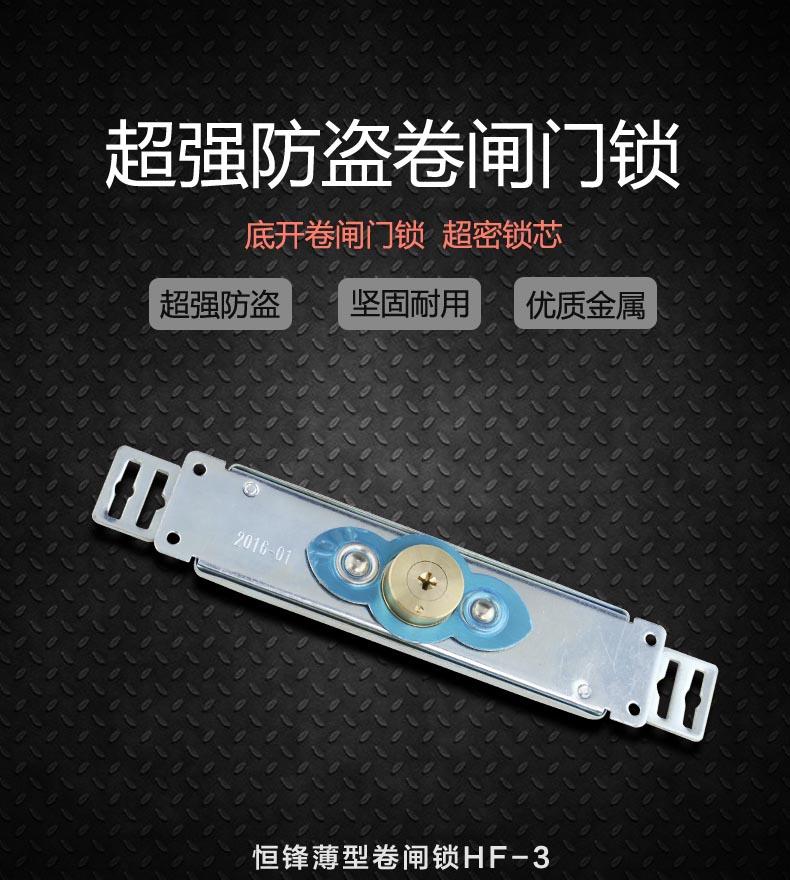 恒峰薄型卷闸门锁HF-3