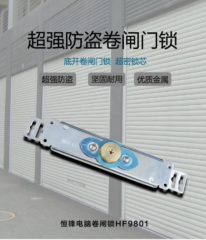 恒峰电脑卷闸门锁HF9801