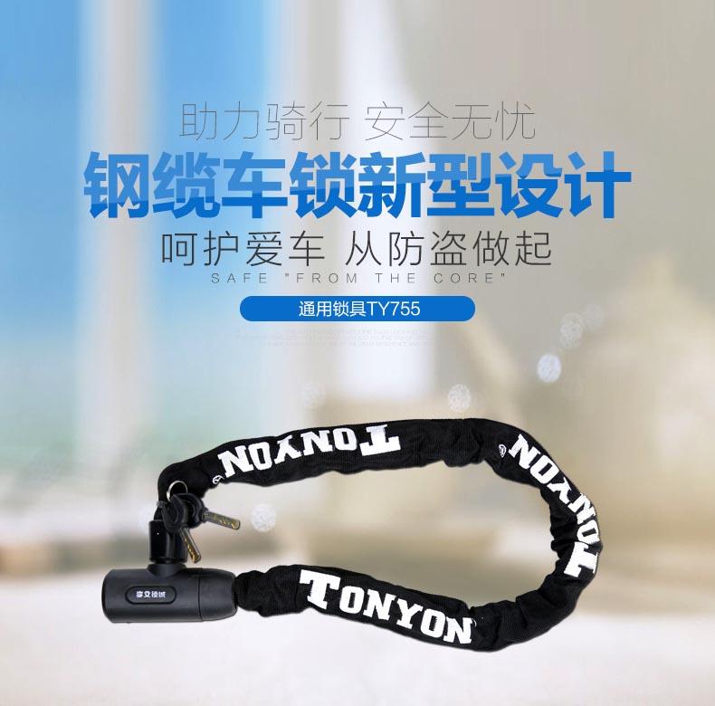 通用防盗型链条锁TY755