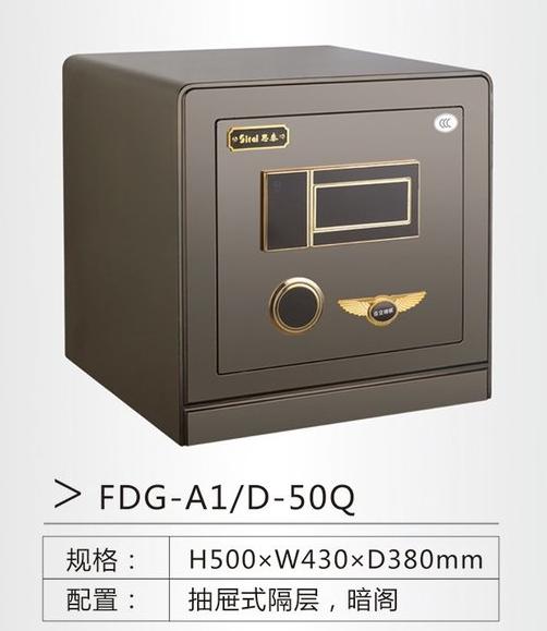 思泰保险柜 FDG-A1-D-50Q