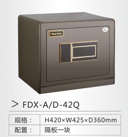 思泰保险柜 FDX-A-D-42Q