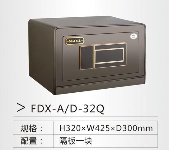 思泰保险柜 FDX-A-D-32Q