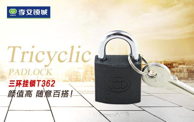 三环铁挂锁 T362