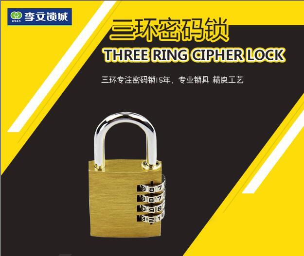 三环密码锁