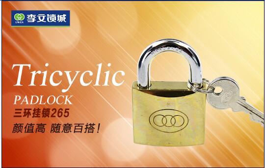 三环铜挂锁 265