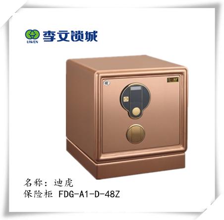 迪虎保险柜 FDG-A1-D-48Z