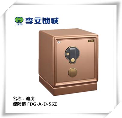 迪虎至尊保险柜 FDG-A-D-56Z