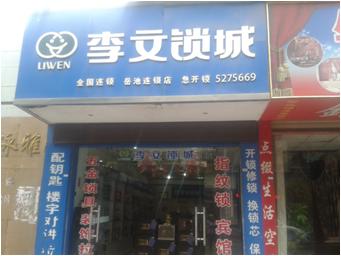 四川省岳池县连锁店