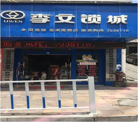 贵州省思南县连锁店