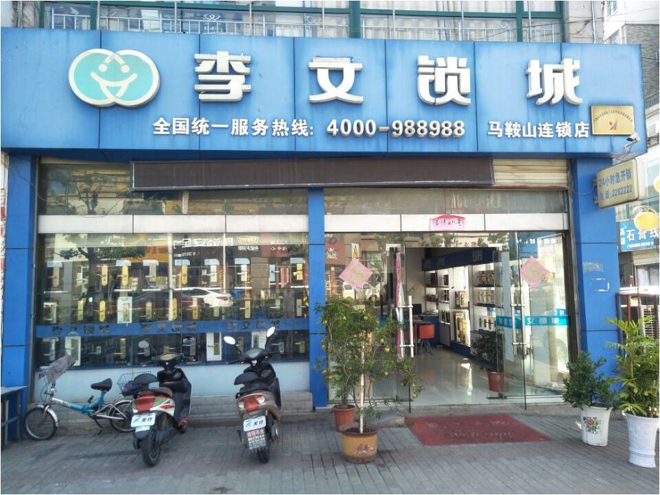 安徽省马鞍山市连锁店