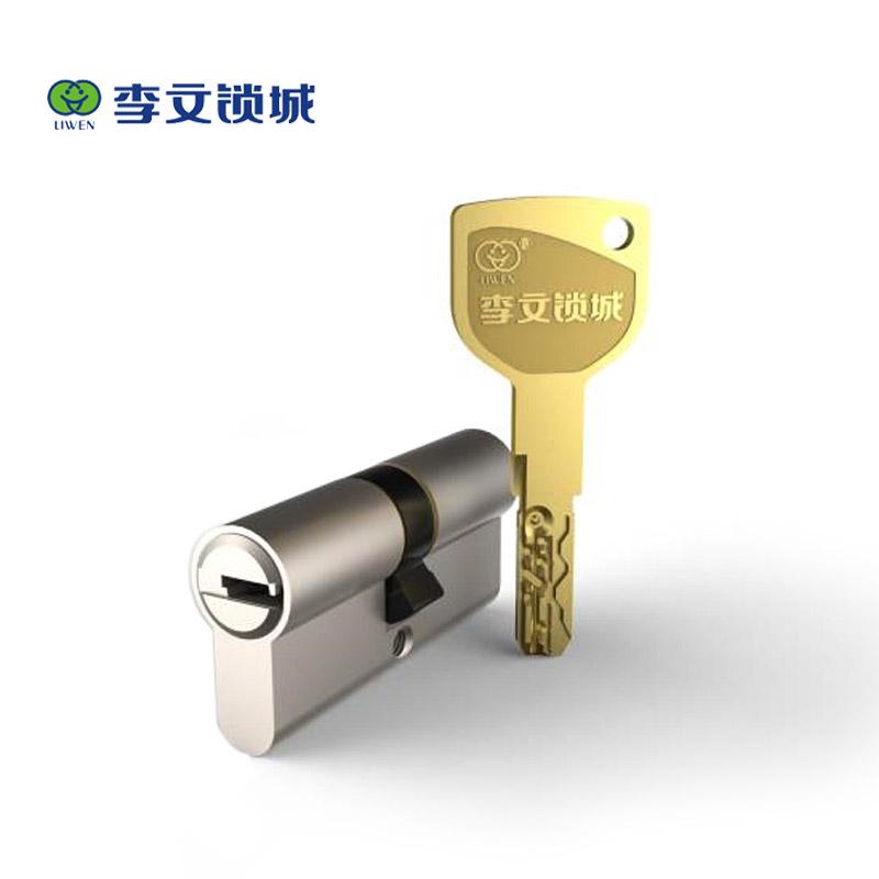 李文牌锁芯