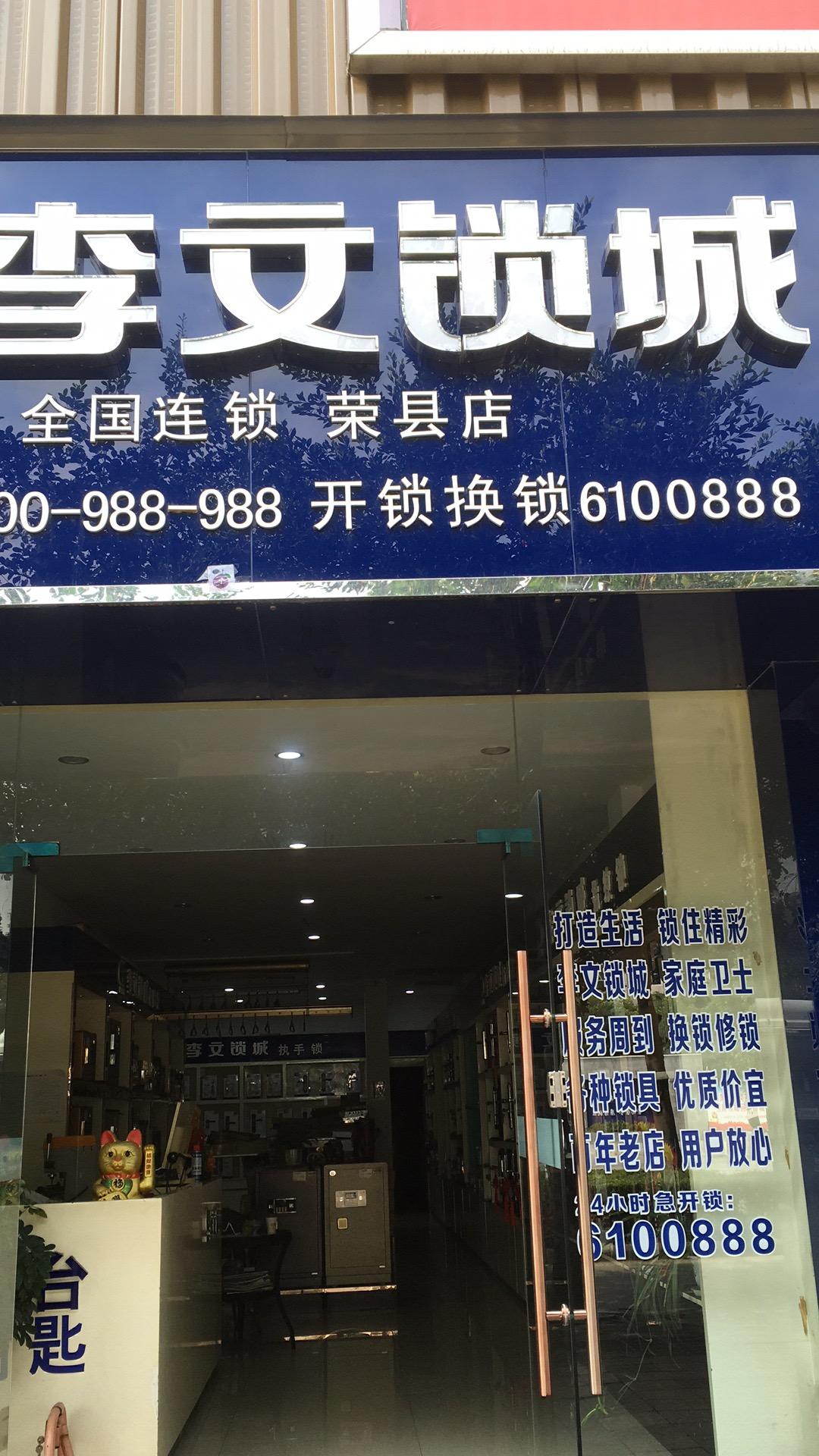 四川省容县连锁店