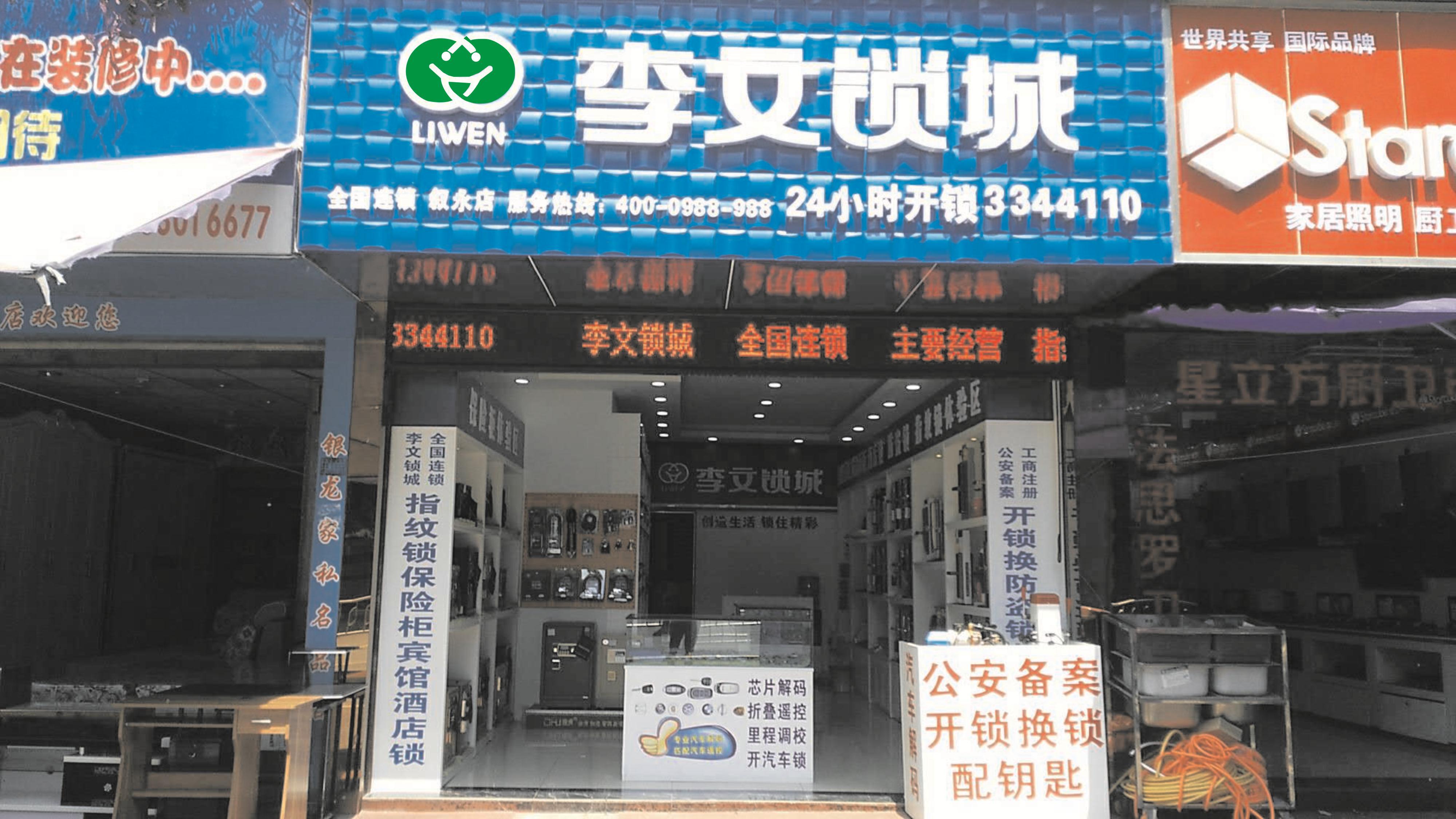 四川省叙永连锁店